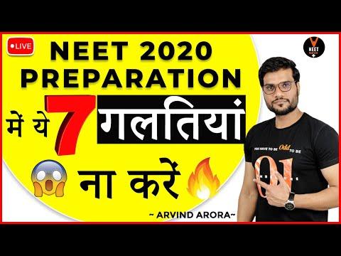 7 Mistakes To Avoid NEET 2020 Preparation | NEET Tips 2020 | NEET 2020 Strategy | Arvind Arora