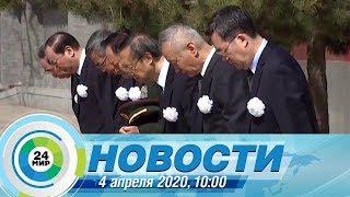 Новости 10:00 от 04.04.2020