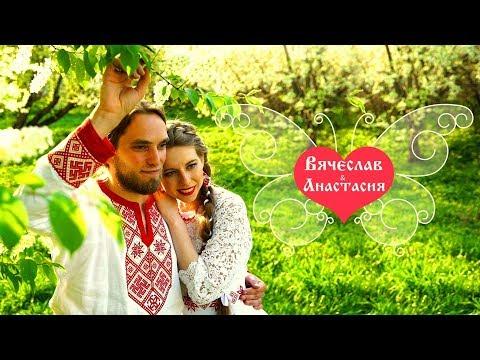Вячеслав и Анастасия - Славянская свадьба