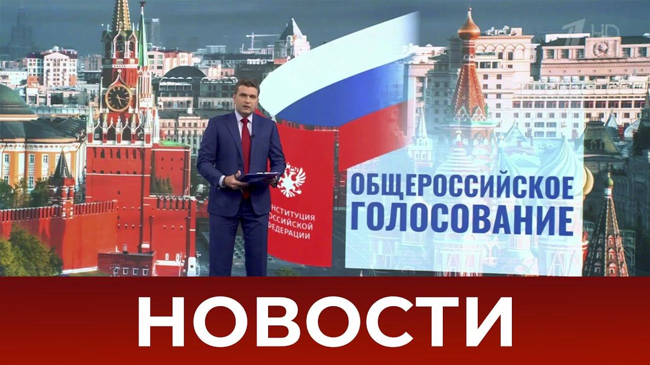 Выпуск новостей  от 01.07.2020 в 18:00