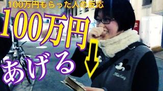 【釣りなし】ファンに100万円あげてみた。