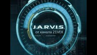 Дворецкий Jarvis у себя в пк