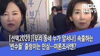 [선택2020][우리 동네 누가 앞서나] 속출하는 '변수들' 출렁이는 민심…여론조사엔? (2020.04.10/뉴스데스크/MBC)