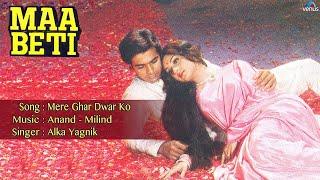 Maa Beti : Mere Ghar Dwar Ko Full Audio Song | Karan Shah, Meenakshi Sheshadri |