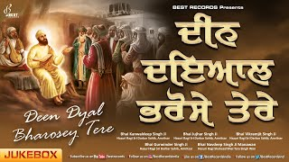 Deen Dayal Bharose Tere - New Shabad Gurbani Kirtan AudioJukebox 2021 - Mix Ragis - Best Records