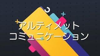 サステナクリエーションファミリー vol.1 『アルティメット・コミュニケ...