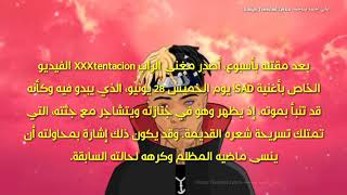 Gambar cover XXXTENTACION - SAD! (Lyrics) مترجمة