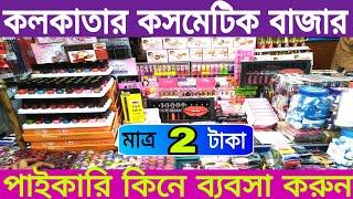কলকাতার হোলসেল কসমেটিক মার্কেট | Kolkata Cosmetics Haat | Cosmetics Wholesale Market in Kolkata.