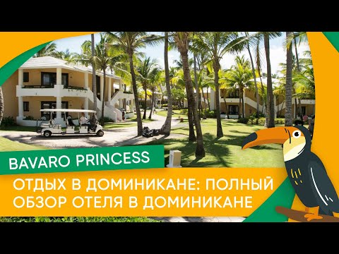 Bavaro Princess полный обзор отеля