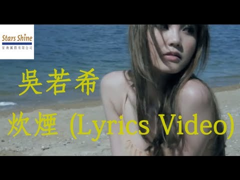 吳若希 Jinny Ng - 炊煙 Smoke(LYRICS VIDEO)