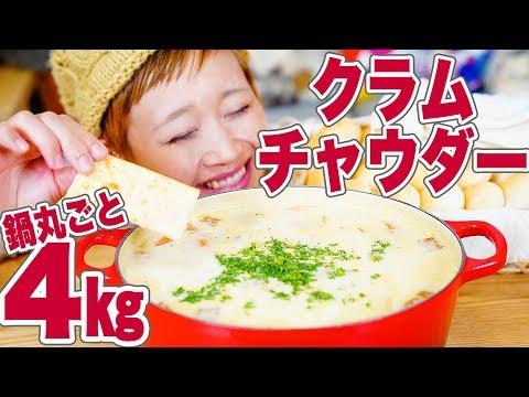 【大食い】4㎏!鍋まるごとクラムチャウダーとパン24こでほっこり夜ご飯!【ロシアン佐藤】【Russian Sato】
