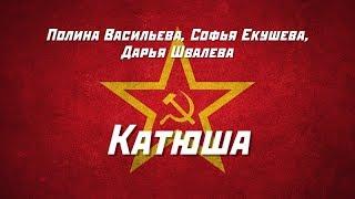 Полина Васильева, Софья Екушева, Дарья Швалева - Катюша