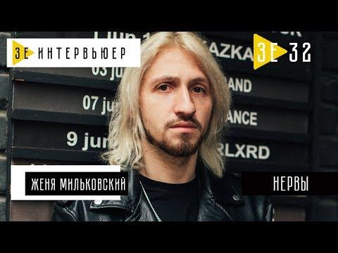 Женя Мильковский. Группа НЕРВЫ. Зе Интервьюер. 27.06.2018