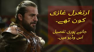 Who was Ertugrul Ghazi? (ارطغرل کون تھا)(Full Documentary)||URDU/HINDI