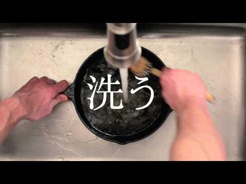 ロッジ キャストアイアン お手入れの方法  lodge cast iron how to clean