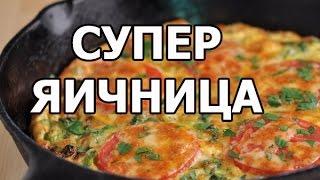 Как приготовить яичницу с помидорами и сыром