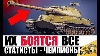 ЧЕМПИОНЫ МИРА WoT! САМЫЕ ОПАСНЫЕ СТАТИСТЫ в World of Tanks 2019