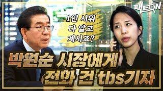 [팩트on] 서울시청 앞 1인 시위, 시장은 알까?