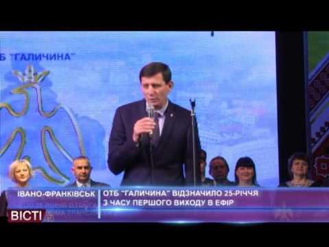 ОТБ «Галичина» відзначило 25-річчя зчасу першого виходу вефір