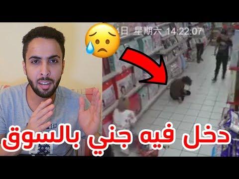 دخل فيه جني قدام الناس وقام يضربهم!!!