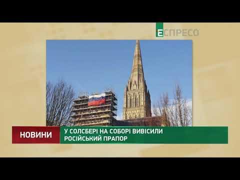 У Солсбері на соборі вивісили російський прапор