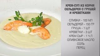 Крем суп из корня сельдерея / Крем суп с креветками / Крем суп с грушей / Крем суп /Крем суп рецепты