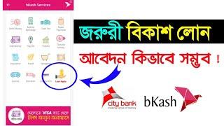 ডিজিটাল বিকাশ লোন জরুরী মুহুর্তে Emargency Loan Bkash | Bkash Loan From City Bank Project BD