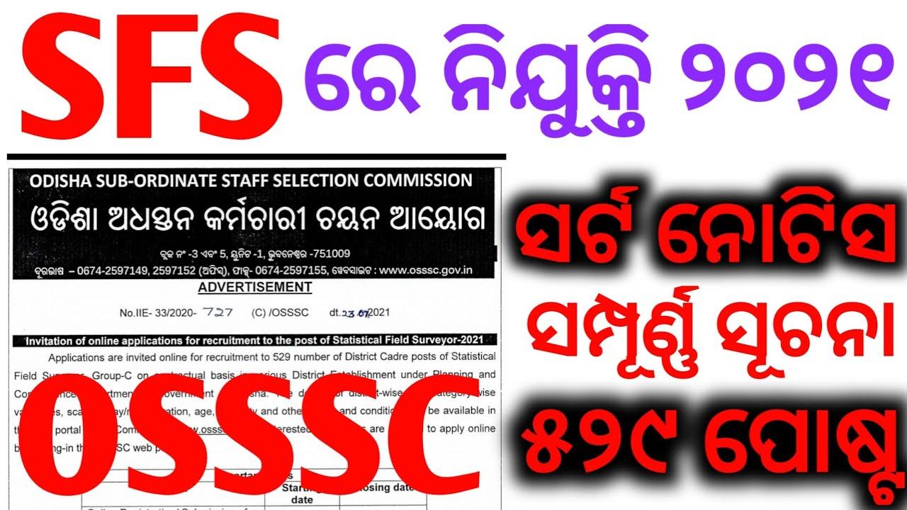 SFS Recruitment 2021 Full Updates Job in odisha