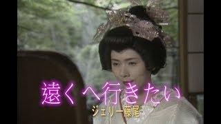 遠くへ行きたい (カラオケ) ジェリー藤尾 検索動画 30