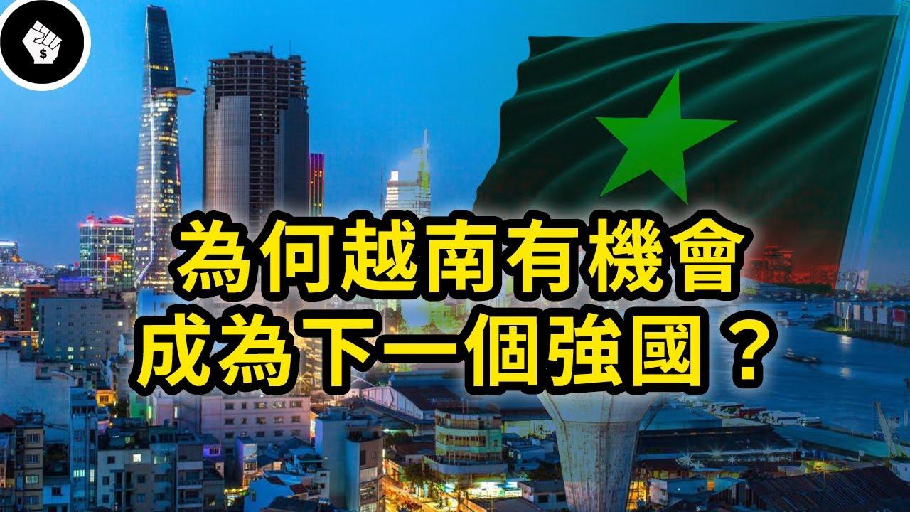 全球科技龍頭生產地已轉移到越南,將靜悄悄超越新加坡?
