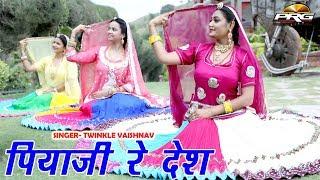 पियाजी रे देश (FULL SONG)Twinkle Vaishnav की आवाज में सुपरहिट राजस्थानी बन्ना -बन्नी गीत | PRG
