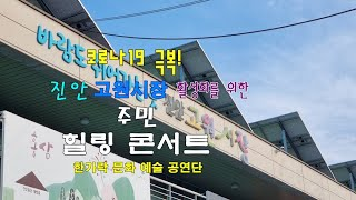 ▷한가락 문화 예술 공연단 ▷진안 고원시장 활성화를 위…