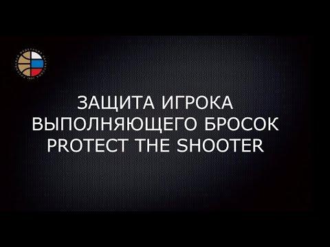 Защита игрока выполняющего бросок. (Protect the shooter)