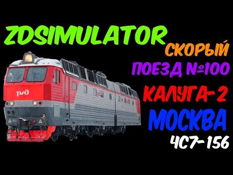 ZDSimulator Сценарий  Скорого поезда №100 Брянск - Москва