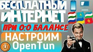 БЕЗКОШТОВНИЙ ІНТЕРНЕТ 2019 OpenTun (як правильно налаштувати)