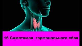 16 Симптомов  гормонального сбоя, которые каждый должен знать, чтобы вовремя принять меры