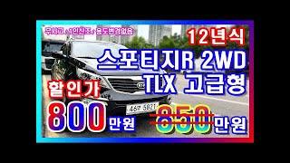 [가격인하!중고차 기아 스포티지R 2WD TLX 고급형…