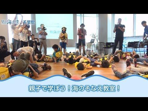 親子で学ぼう海のそなえ教室 日本財団 海と日本PROJECT in 千葉県 2018 #05
