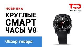 Обзор Smart Watch V8. Умные круглые смарт часы.
