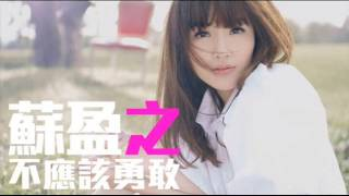 [Kay.C] [新歌] 蘇盈之 - 不應該勇敢(台劇美味的想念片尾曲)(完整發行版)