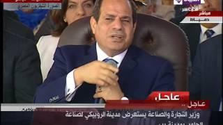 السيسي: الدولة ستتحمل تكاليف نقل «مدابغ الروبيكي» حتى نهاية أغسطس | المصري اليوم