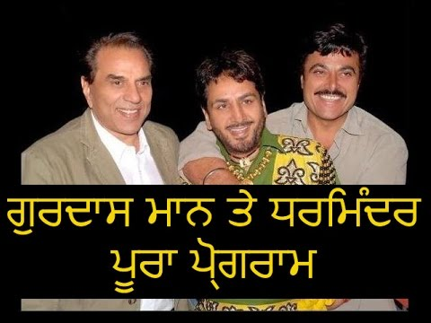 Gurdas Maan & Dharmendra Ji  Full Show