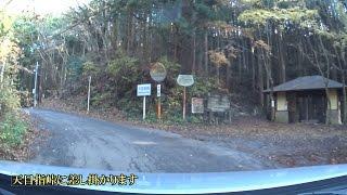 浦山ダム『序章:埼玉県道395号』(埼玉県飯能市)