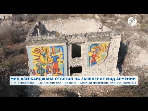 Внешнеполитическое ведомство Азербайджана прокомментировало заявление МИД Армении