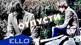 Alexander Project — Отпусти