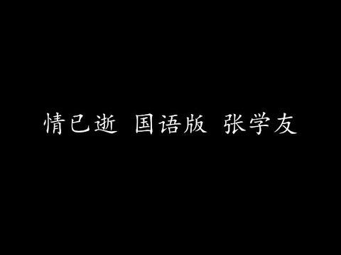 情已逝 国语版 张学友 (歌词版)