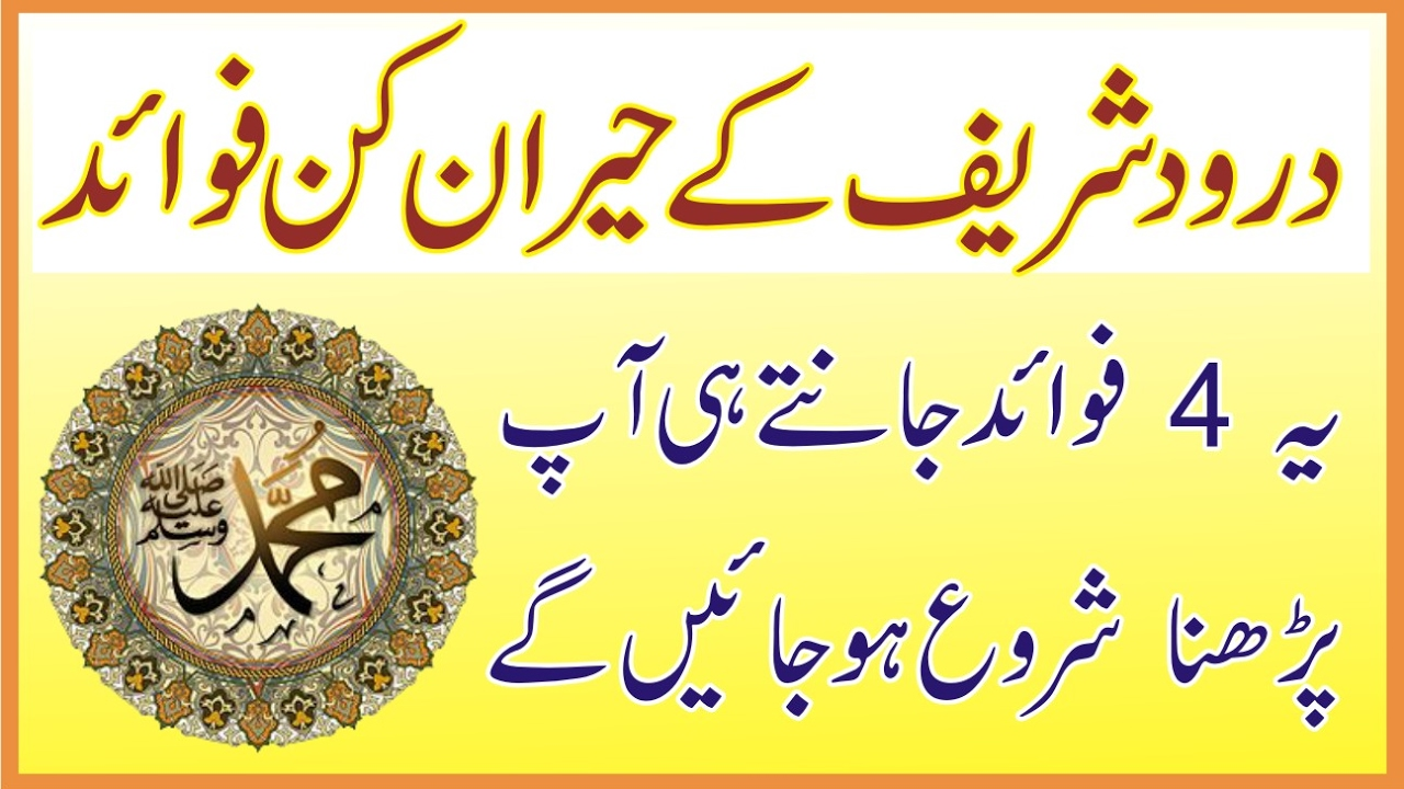 Darood Sharif Parhne Ke Zabardast Fawaid 4 Benefits Of Darood Sharif In Urdu
