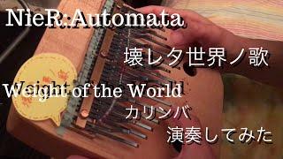 ハンドオルゴール(カリンバ)でNieR:Automata「壊レタ世界ノ歌」を弾いてみた