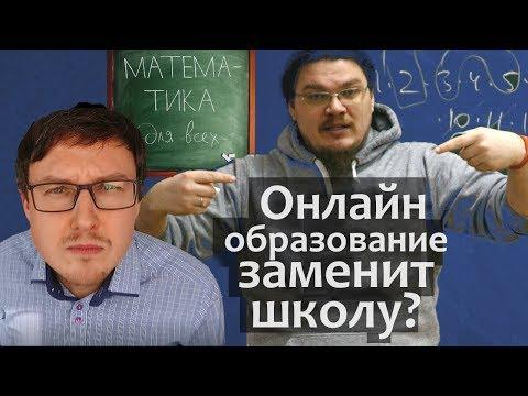 ВЫУЧИТЬ МАТЕМАТИКУ. Онлайн образование заменит школу? Борис Викторович Трушин - видео онлайн