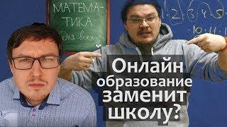 ВИВЧИТИ МАТЕМАТИКУ. Онлайн освіта замінить школу? Борис Вікторович Трушин
